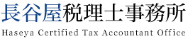 長谷屋税理士事務所 Haseya Certified Tax Accounlant Office